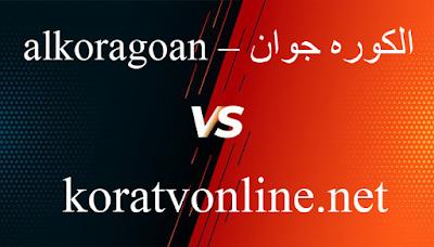 الكوره جوان – alkoragoan - مشاهدة مباريات اليوم بث مباشر اون لاين