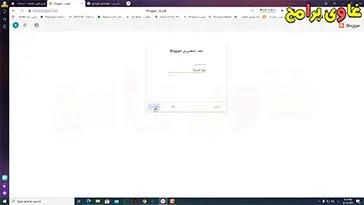 طريقة انشاء مدونة جديدة 3