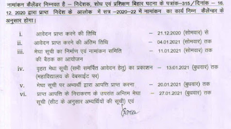 Bihar DElEd Merit List 2020-2021 यहाँ देखें Bihar D.El.Ed Merit List 2020-2022
