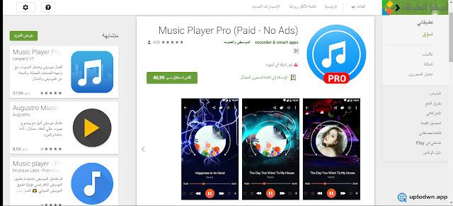 أفضل مشغل موسيقى للاندرويد مدفوع 2021 Music Player Pro (Paid - No Ads)