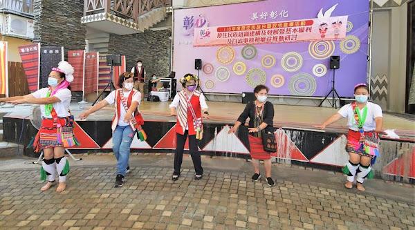 彰化縣原住民族日慶祝正名27周年 彰顯原民多元文化樣貌