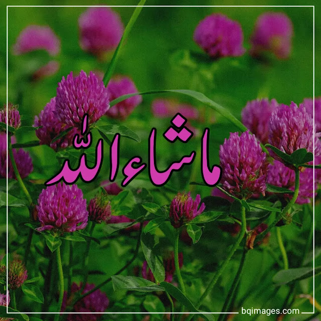 mashallah pictures images hd