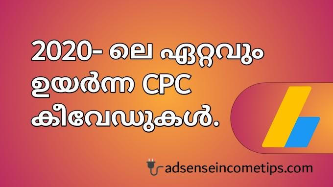 2020 ലെ ഏറ്റവും ഉയർന്ന CPC കീവേഡുകൾ