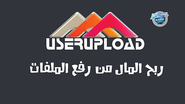 شرح كامل لموقع UserUpload للربح من رفع الملفات  || الاكثر دفعا ||