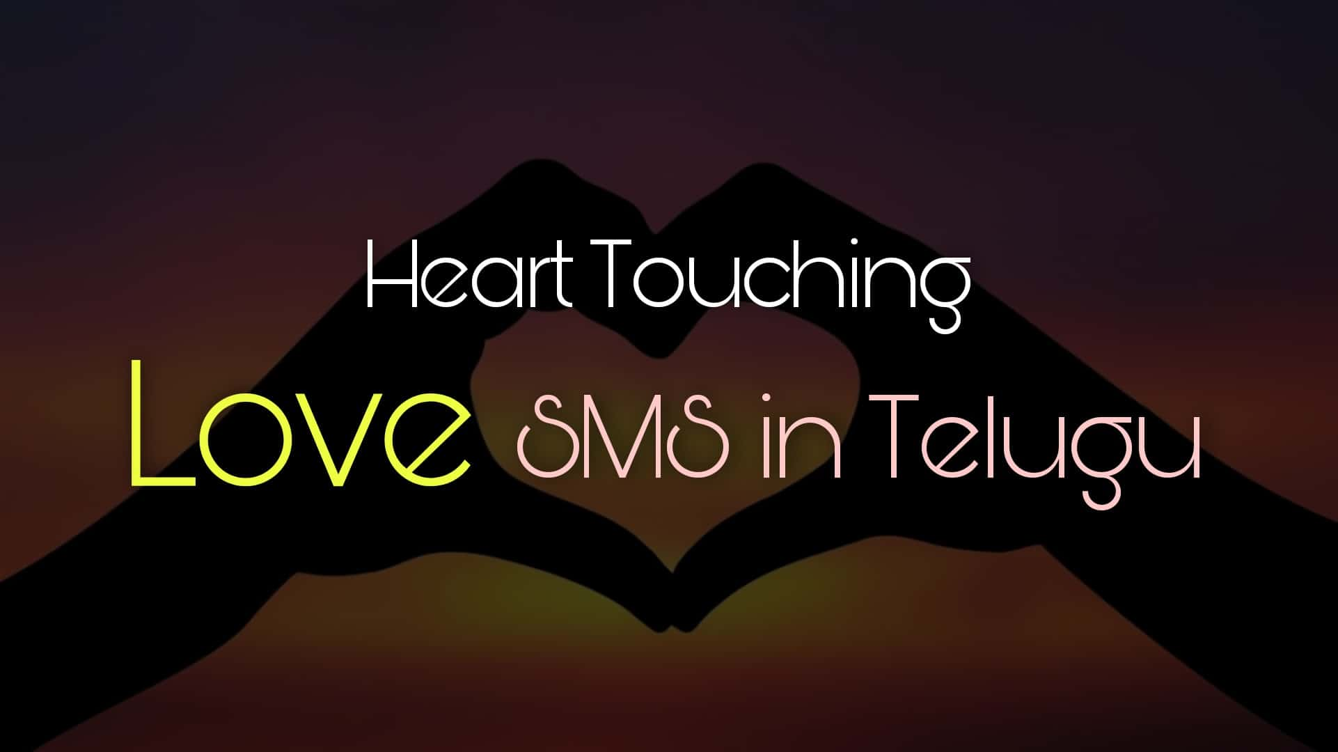 Best Heart Touching Love SMS in Telugu   Love Quotes, Text Messages, Proposal SMS in Telugu