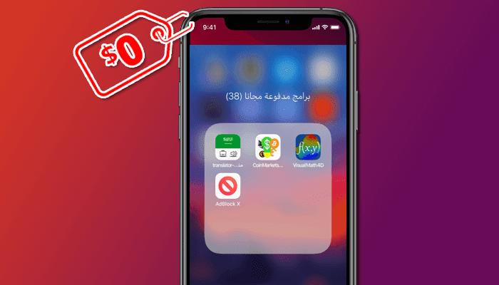 https://www.arbandr.com/2019/06/top-iphone-apps-gone-free-juin.html