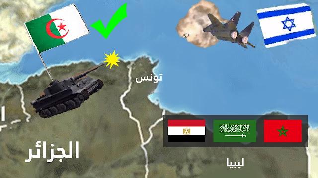 الجزائر أحبطت محاولة إسرائيلية عسكرية