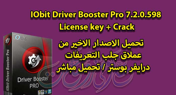 iobit driver booster pro,iobit driver booster 7.2,iobit driver booster pro 7.2.0.598,driver booster,iobit driver booster 7.2 pro key,iobit driver booster 7.2 pro license key,driver booster 7.2 key,driver booster 7,iobit driver booster pro 2020,iobit driver booster 7.2 pro crack,driver booster pro,iobit driver booster,driver booster 7.2 pro license key,driver booster 7.2.0.598 pro crack