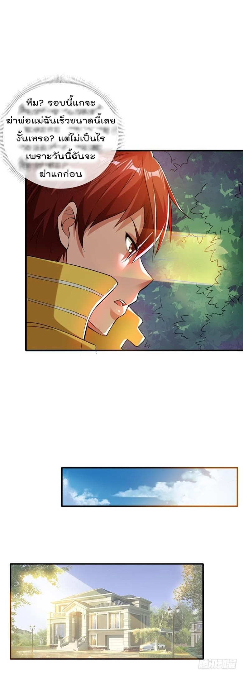 Immortal King of City - หน้า 20