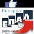 Εσπερινό ΕΠΑ.Λ. Φλώρινας  : Aρχίσαν οι Ηλεκτρονικές Εγγραφές για το σχολικό έτος 2018-2019