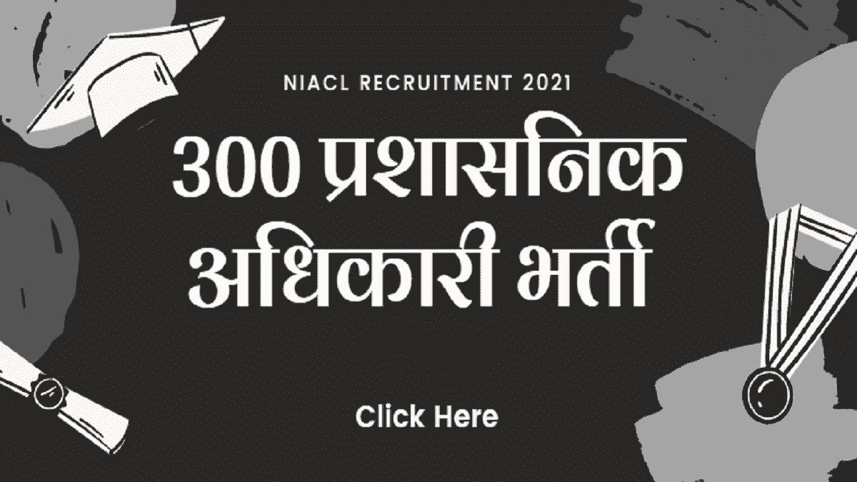 NIACL Recruitment