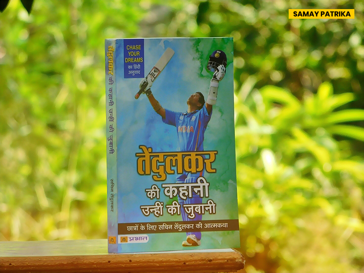 sachin-autobiography-in-hindi