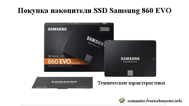 Покупка накопителя SSD Samsung 860 EVO. Технические характеристики.