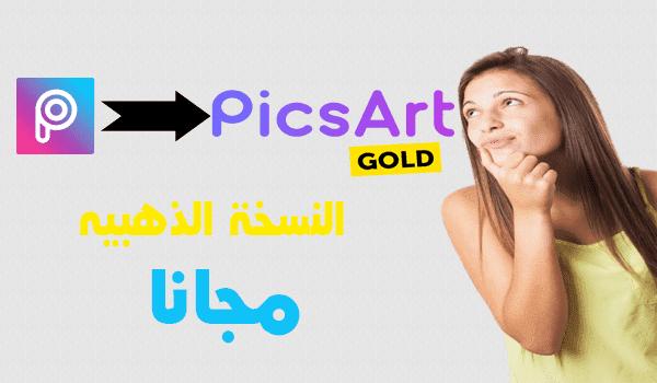 تحميل برنامج picsart gold المدفوع مهكر جاهز مجانا احدث اصدار