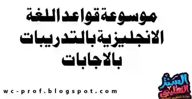 موسوعة قواعد اللغة الانجليزية بالتدريبات بالاجابات من مستر احمد سعيد