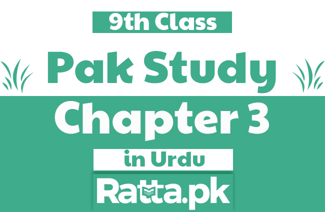 9th Class Pakistan Studies Chapter 3 Notes in urdu pdf - Matric Pak Study