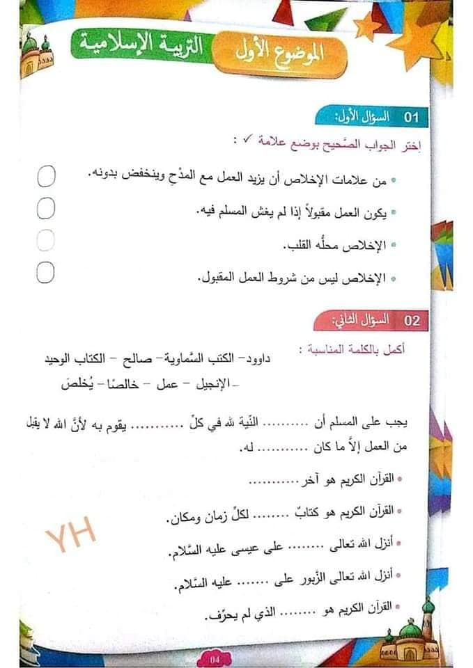 اختبارات الفصل الاول في مادة التربية الاسلامية مع الحلول الرابعة ابتدائي الجيل الثاني