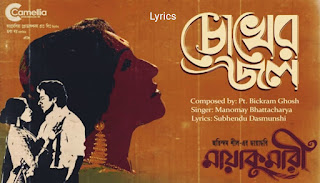 chokher jol lyrics, new bengali movie Maayakumari actors Abir, Rituparna ect