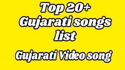 new gujarati song 2019, gujarati geet, gujarati gana 2019, gujarati songs list 2019, gujarati hit song 2018, old gujarati songs list, top gujarati songs 2018, top gujarati songs 2019, gujarati film song list, top 10 gujarati songs 2018,