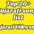Top 20+ popular Gujarati songs 2019.