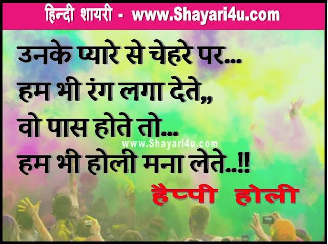 Holi Love Shayari, Happy Holi Wishes