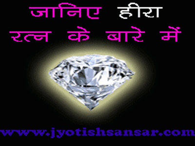 heera ratn ke fayde in hindi jyotish