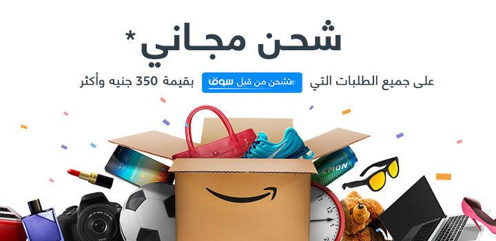 سوق كوم مصر كوبون خصم يصل إلي 70% لعام 2021