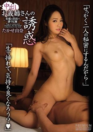 Takase Yuna bà chị dâu của tôi thật là chu đáo PGD-904 Takase Yuna