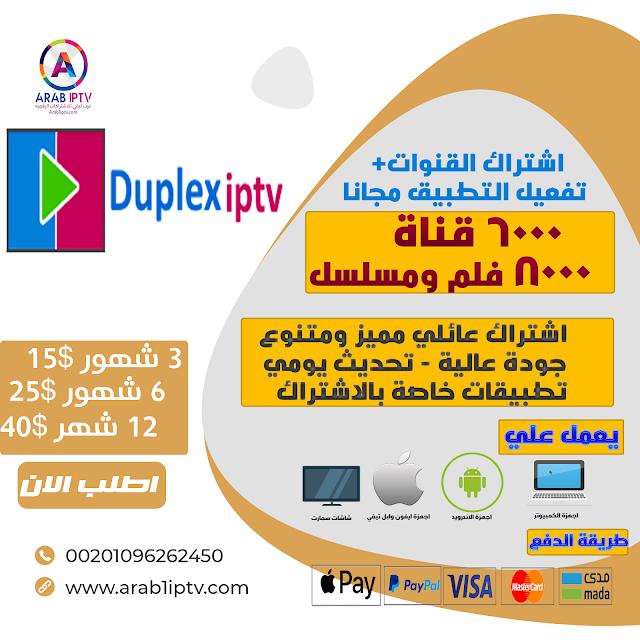 افضل اشتراك iptv دوبلكس Duplex Play لمدة عام جميع القنوت