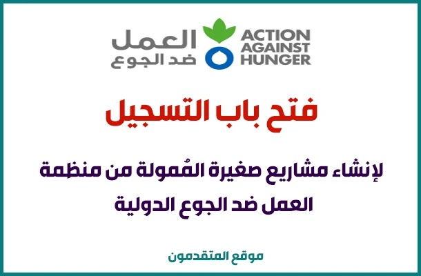فتح باب التسجيل لإنشاء مشاريع صغيرة المُمولة من منظمة العمل ضد الجوع الدولية