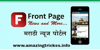 Front Page app Refer & Earn : Get 20 Rs per Refer