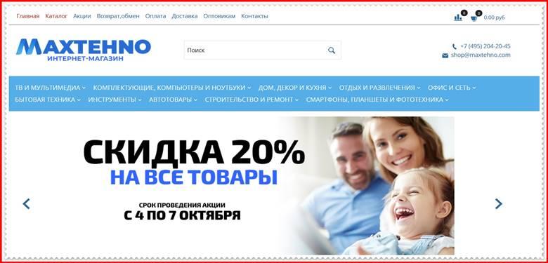 Мошеннический сайт maxtehno.su – Отзывы о магазине, развод! Фальшивый магазин
