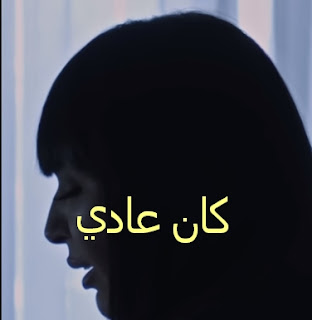 كلمات اغنيه كان عادي ساندي kan aadi sandy