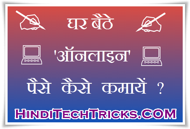 Make-Money-Online-In-Hindi