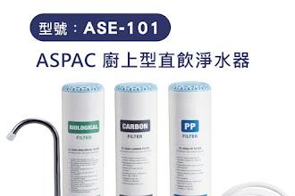 ASPAC廚上型直飲淨水器:ASE-101