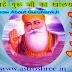 Guru Nank Jayanti Importance