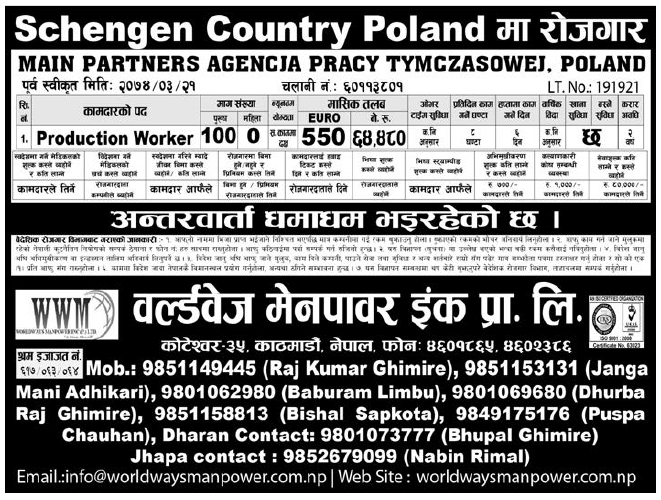 Jobs in Poland for Nepali, Salary Rs 64,480