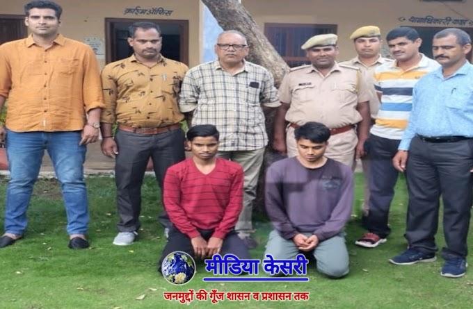 Rajsamand -ब्लाइंड मर्डर का खुलासा : पुरानी रंजिश के चलते 02 युवकों ने की थी नाबालिग की हत्या, हत्या के बाद नग्न कर शव कुंए में फेंका