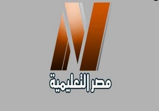 الترددات الخاصة بقنوات مصر التعليمية 2021 الجديدة نايلسات