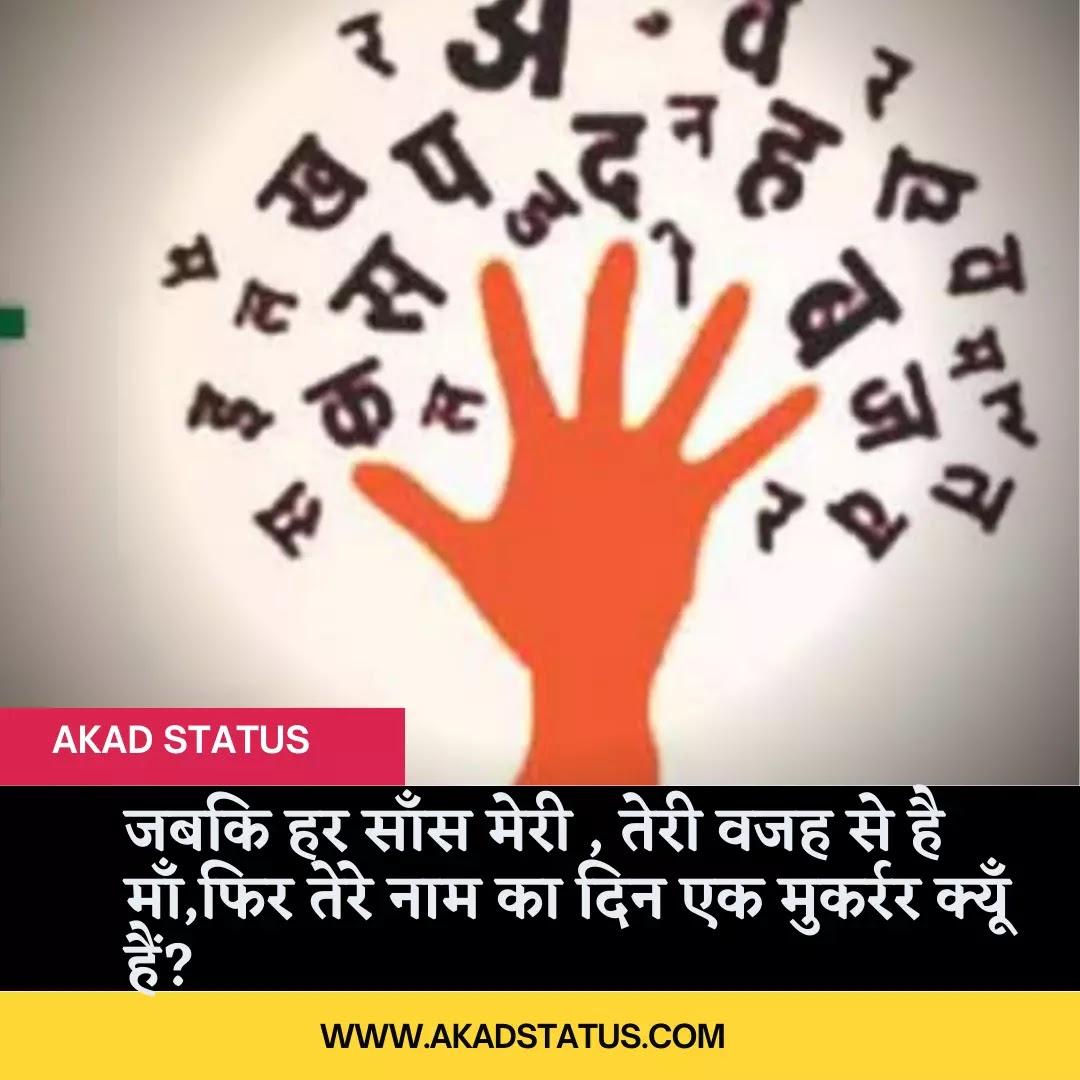 Hindi divas shayari pic, hindi diwas shayari images, hindi divas images,