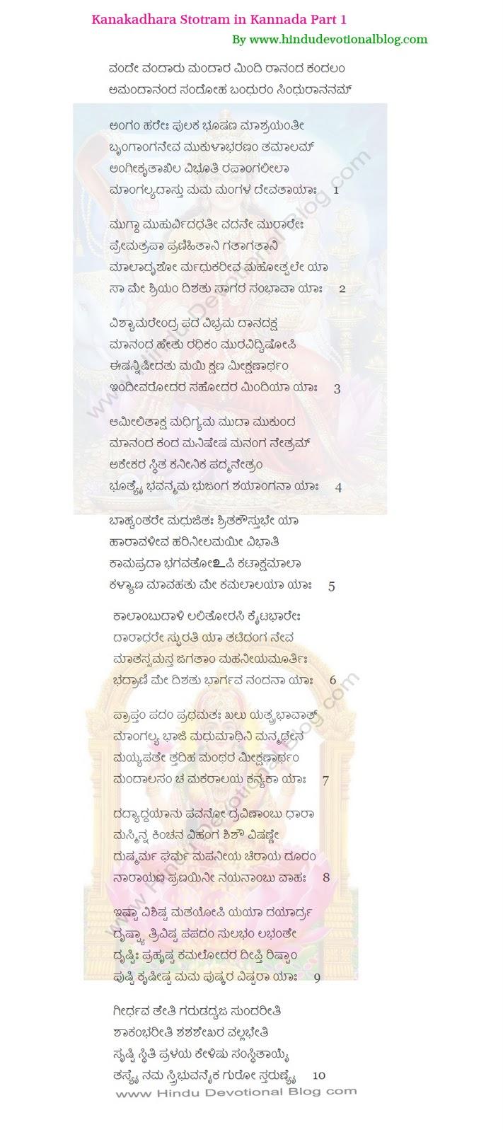 Lyrics kalabhairava pdf ashtakam