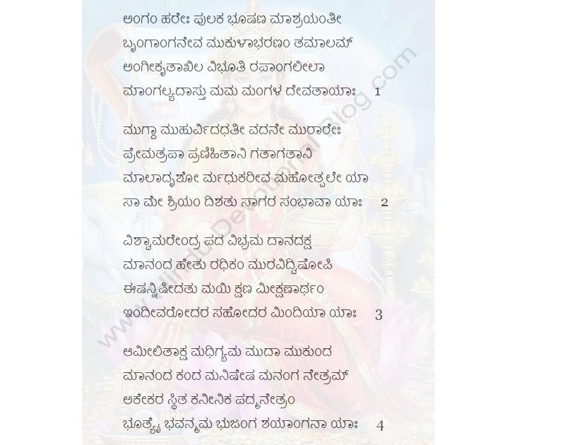 Kanakadhara Stotram Lyrics in Kannada Language   Hindu Devotional Blog