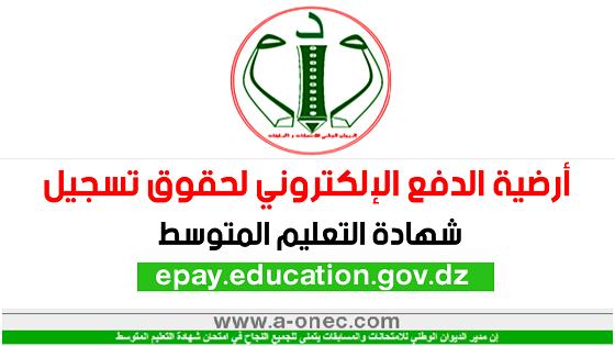 الموقع الرسمي للدفع الالكتروني لحقوق التسجيل - شهادة التعليم المتوسط epay.education.gov.dz