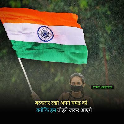 motivational shayari on republic day in hindi