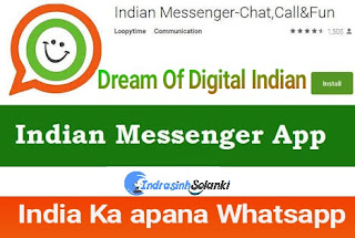 Indian_messanger_like_whatsapp