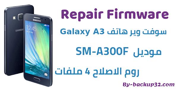 سوفت وير هاتف GALAXY A3 موديل SM-A300F روم الاصلاح 4 ملفات تحميل مباشر