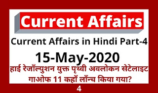 15 May 2020- Current Affairs in Hindi