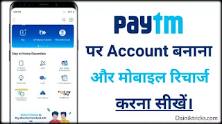 Paytm पर Account कैसे बनाये ? पूरी जानकारी
