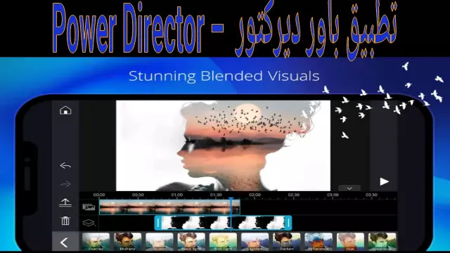 تطبيق باور ديركتور - Power Director