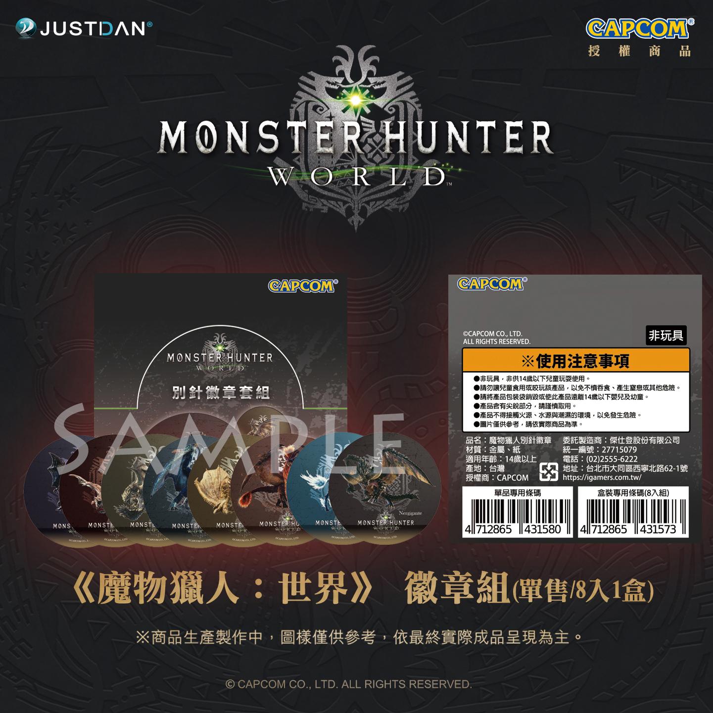 《魔物獵人 世界》/Airou from the Monster Hunter系列台灣獨家周邊,第一彈正式開放預購!將於12/24火熱上市 %25E9%25AD%2594%25E7%2589%25A9%25E7%258D%25B5%25E4%25BA%25BA%25E5%25BE%25BD%25E7%25AB%25A0%25E7%25B5%2584